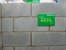 普通砌筑砂浆