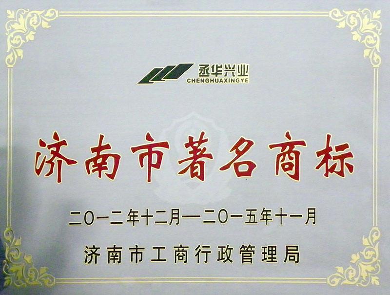 济南市著名商标